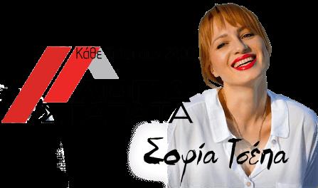 Λόγια Σταράτα TV : Σοφία Τσέπα